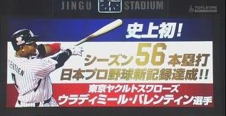 56gou 【動画】バレンティン56号達成!60号なるか?世界本塁打記録は?