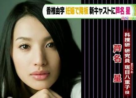 ashinasei3 芦名星がクロコーチ主演の画像!結婚はまだ?実家とカップ!本名は?