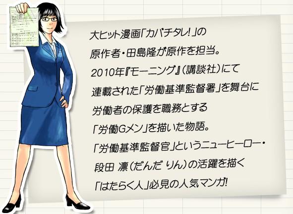gensaku1 ダンダリンに福士蒼汰なぜ?ドラマのキャストは?原作は悪徳社労士?