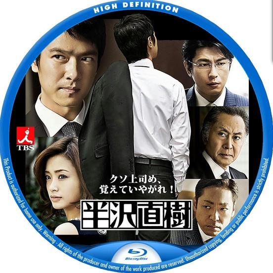 hanzawanaoki20 半沢直樹の続編は?脅威の視聴率!大ヒットドラマとなった理由は?