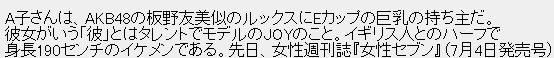 joymarutaka JOYの告白した一般人の彼女は誰?ナナ?丸高愛実?裏かぶりとは?