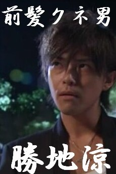 katsujiryou2 勝地涼が結婚?前髪クネ男のイケメン勝地に父親もビックリ!名前は?