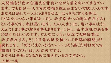 kisekinochikara 上地一美の評判!wiki!無料占いの相性診断は嘘?奇跡の力とは?