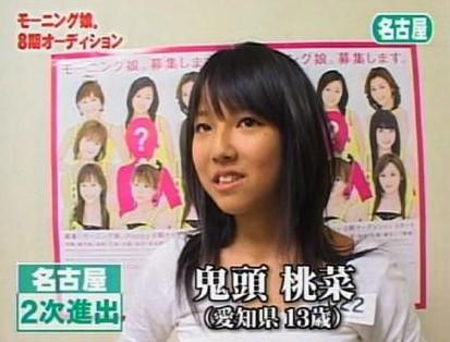 kitomomona6 SKE鬼頭桃菜のスキャンダル内容と画像は?wikiは?カップは?
