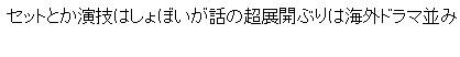 kuroko chi24 クロコーチの感想!視聴率は?原作の漫画とネタバレ!Wikiは?