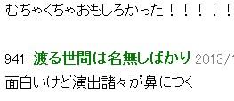 kuroko chi26 クロコーチの感想!視聴率は?原作の漫画とネタバレ!Wikiは?