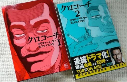 kuroko chi27 クロコーチの感想!視聴率は?原作の漫画とネタバレ!Wikiは?