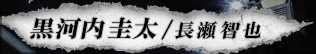 kuroko chi4 クロコーチドラマの視聴率は?怖い予告動画!あらすじやネタバレも!