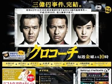 kuroko chi50 クロコーチ視聴率が低い理由!四話の視聴率と五話の予告とあらすじ!