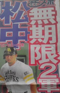 matsunakanobuhiko2 松中信彦が引退!?原因は?あの事件のせいで戦力外通告に!離婚も?