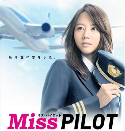 misupairoltuto3 ミスパイロットの主題歌は若干14歳のkaho?相関図や予告動画は?
