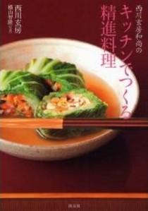 nishikawagenbou4 西川玄房wiki(プロフィール )!精進料理が絶品?東林院の場所!