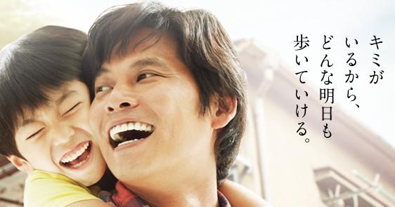 o maidad 織田裕二が主演のオーマイダッド!視聴率が酷すぎて現場大混乱?