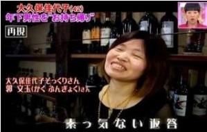 ookubokayoko2 大久保佳代子の月収が凄い!高校はどこ出身?カップやそっくり画像!