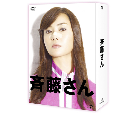 saitosan 観月ありさが主演の「斉藤さん2」キャストは?香取慎吾との関係は?