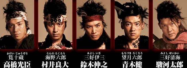 sanadajyuushi2 真田十勇士の舞台について!チケット情報は?感想や上演時間など!