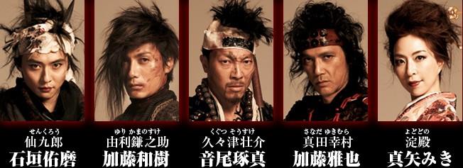 sanadajyuushi3 真田十勇士の舞台について!チケット情報は?感想や上演時間など!