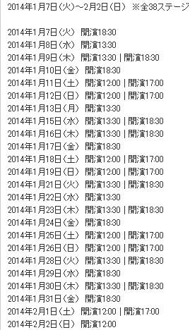 sanadajyuushi7 真田十勇士の舞台について!チケット情報は?感想や上演時間など!