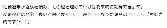 satouarisa2 バレーボール佐藤あり紗の画像(ギャル)かわいい!ツーアタック?