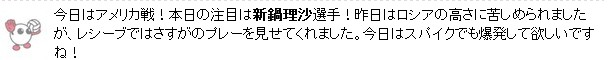 shinnabekuchikomi 新鍋理沙の一番好きなプレーは?得意プレーはサーブレシーブ?柿谷?