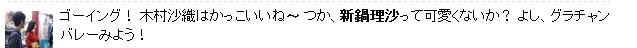 shinnabekuchikomi1 新鍋理沙の一番好きなプレーは?得意プレーはサーブレシーブ?柿谷?