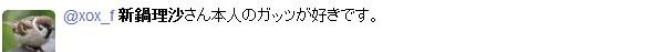 shinnabekuchikomi3 新鍋理沙の一番好きなプレーは?得意プレーはサーブレシーブ?柿谷?