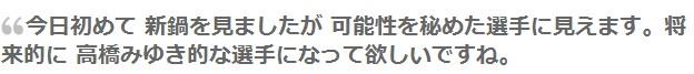 shinnabekuchikomi4 新鍋理沙の一番好きなプレーは?得意プレーはサーブレシーブ?柿谷?