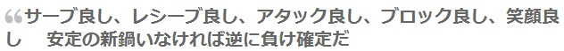 shinnabekuchikomi5 新鍋理沙の一番好きなプレーは?得意プレーはサーブレシーブ?柿谷?