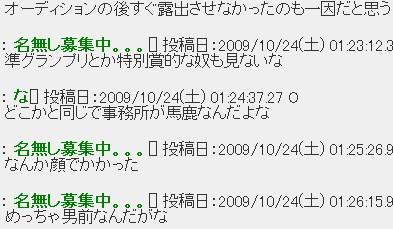 tokushigesatoshi3 徳重聡が売れない理由は刺青だから?彼女は?事故や創価学会とは?