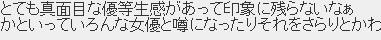 tokushigesatoshi4 徳重聡が売れない理由は刺青だから?彼女は?事故や創価学会とは?
