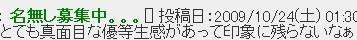 tokushigesatoshi5 徳重聡が売れない理由は刺青だから?彼女は?事故や創価学会とは?