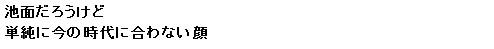 tokushigesatoshi6 徳重聡が売れない理由は刺青だから?彼女は?事故や創価学会とは?