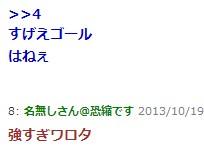 uryuukousei4 瓜生昂勢の出身や中学校はwikiで!進路となる内定先は?動画も!