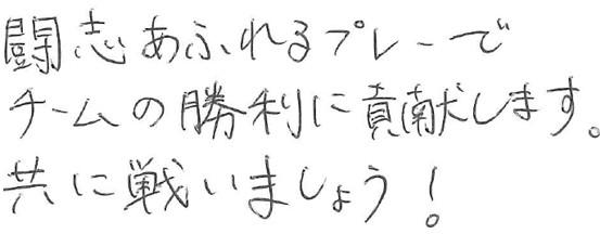 yoneyamayuuta10 米山裕太の結婚は?彼女は木村沙織?Twitterなおちの存在!