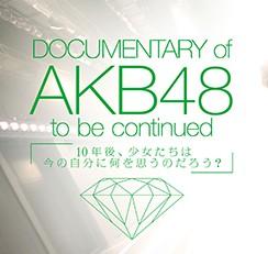 AKB ドラフト メンバー